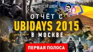 Отчёт с UBIDAYS 2015 в Москве