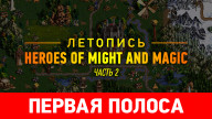 Летопись Heroes of Might and Magic. Часть 2