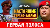 Just Cause: настоящие тирано-завры!
