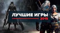 Итоги 2015-го игрового года