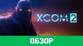 XCOM 2: обзор