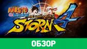 Naruto Shippuden: Ultimate Ninja Storm 4: обзор