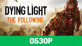 Dying Light: The Following: обзор
