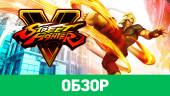 Street Fighter V: обзор