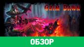 Grim Dawn: обзор