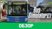Bus Simulator 16: обзор