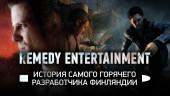 Remedy Entertainment: история самого горячего разработчика Финляндии