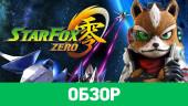 Star Fox Zero: обзор