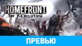 Homefront: The Revolution: превью по пресс-версии