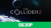 The Collider 2: обзор