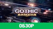 Battlefleet Gothic: Armada: обзор