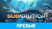 Subnautica: превью по ранней версии