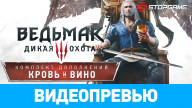 Witcher 3: Wild Hunt — Blood and Wine, The