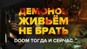 Демонов живьём не брать: Doom тогда и сейчас к игре
