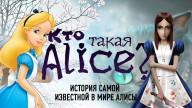Кто такая Alice? История самой известной в мире Алисы