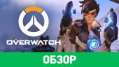 Overwatch: обзор