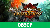 Monster Hunter Generations: обзор