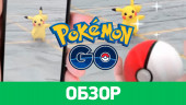 Pokemon GO: обзор