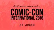 Дайджест новостей с Comic-Con International 2016 (23 июля)