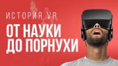История VR: от науки до порнухи