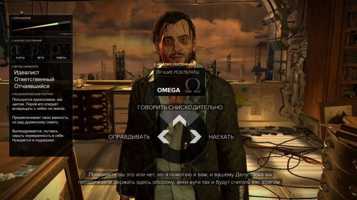 Deus Ex: Mankind Divided обзор игры