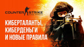 Counter-Strike: Global Offensive: Counter-Strike: Global Offensive — киберталанты, киберденьги и новые правила