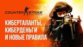 Counter-Strike: Global Offensive — киберталанты, киберденьги и новые правила к игре