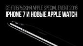 Сентябрьский Apple Special Event 2016: iPhone 7 и новые Apple Watch