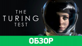The Turing Test: Обзор
