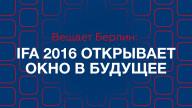 Вещает Берлин: IFA 2016 открывает окно в будущее