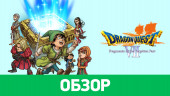Dragon Quest VII: Fragments of the Forgotten Past: Обзор
