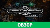 Space Rangers: Quest: Обзор