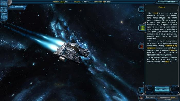 Space Rangers: Quest обзор игры