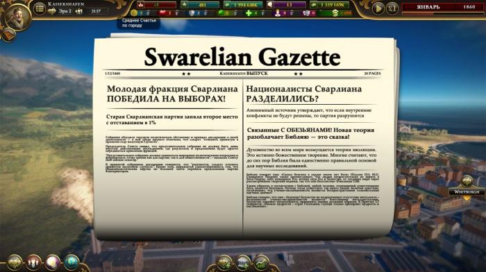 Urban Empire обзор игры