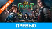 Превью (ИгроМир 2016) игры