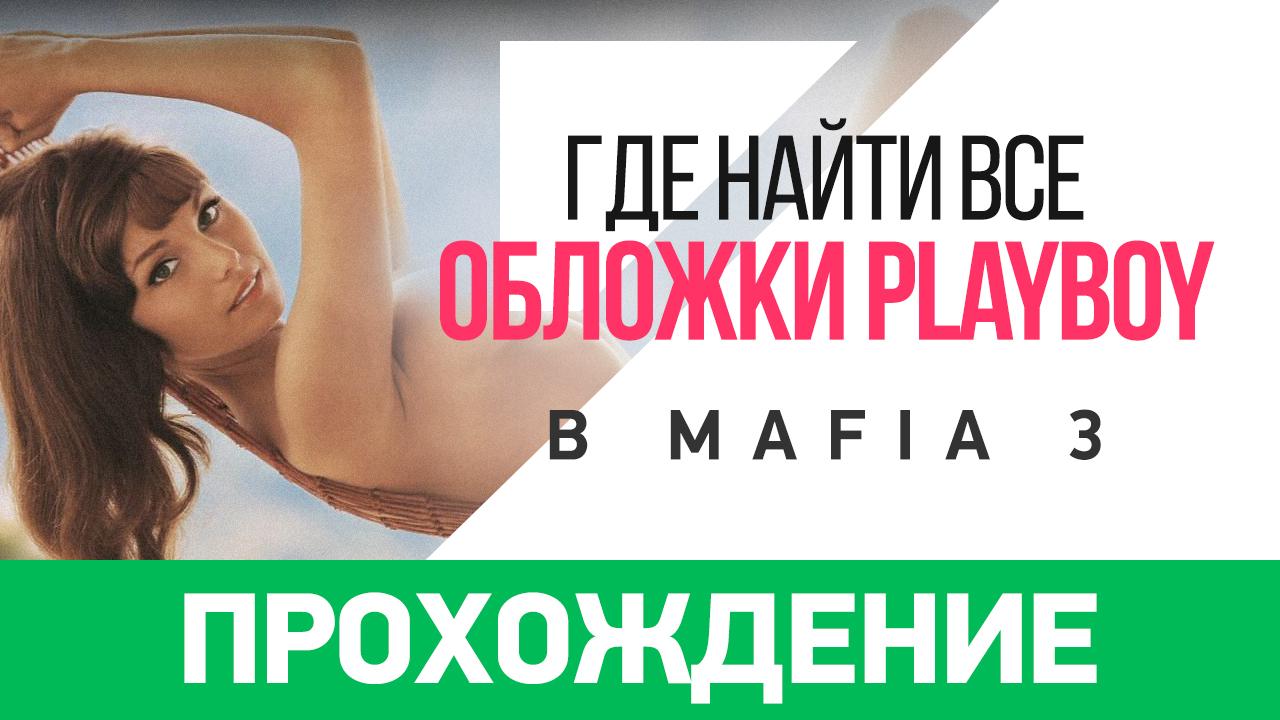 прохождение (все журналы Playboy)