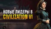 Чем знамениты новые лидеры наций в Civilization VI?