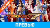 Tekken 7: Превью (ИгроМир 2016)