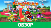 Paper Mario: Color Splash: Обзор
