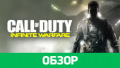 Call of Duty: Infinite Warfare: Обзор