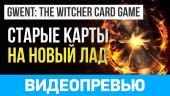 Видеопревью игры