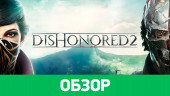 Dishonored 2: Обзор