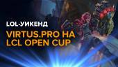 League of Legends: LoL-уикенд — Virtus.pro на LCL Open Cup