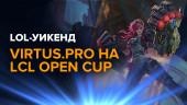 LoL-уикенд — Virtus.pro на LCL Open Cup