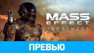 Превью игры Mass Effect: Andromeda