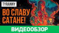 Видеообзор игры Tyranny