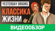 Видеообзор игры Yesterday Origins