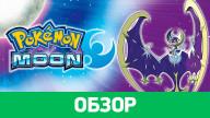 Обзор игры Pokemon Sun / Moon