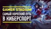 Gamer Stadium — самый короткий путь в киберспорт