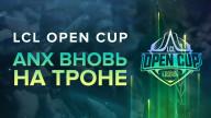 Плей-офф LCL Open Cup — ANX вновь на троне